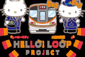 〈2019.4.2〉「大阪環状線改造プロジェクト」進行中。ハローキティとめぐる大阪環状線の旅「HELLO! LOOP PROJECT」