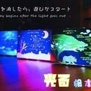 〈2019.4.1〉電気を消したら、遊びがスタート。100人の子ども達と創る 「光る絵本展」開催