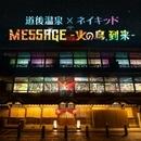 〈2019.4.10〉愛媛県・道後温泉で手塚治虫「火の鳥」がテーマのマッピングショー開催!GW初日の4月27日から。