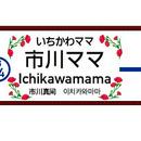 〈2019.5.10〉千葉県・市川真間駅、母の日にあわせ「市川ママ駅」に。駅名看板などをカーネーションデザインに変更