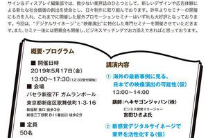 月刊サイン&ディスプレイ主催「デジタルサイネージ・映像演出セミナー」開催!