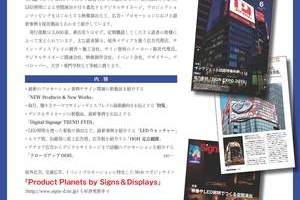 〈7月31日まで〉「月刊サイン&ディスプレイ」年間購読割引キャンペーン実施!