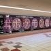 〈2019.7.17〉新宿駅にモンスターボールとミュウツーボールが大量出現!ボール型のステッカーを剥がし、ポケモン達を救おう!