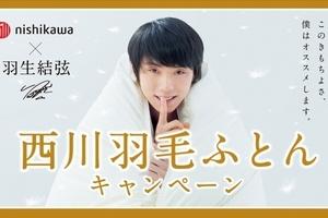 羽生結弦選手を起用した「西川羽毛ふとん キャンペーン」開催。