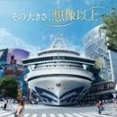 プリンセス・クルーズが渋谷駅をジャック!約25mの巨大サイネージで豪華客船を体感