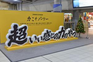 JR品川駅に巨大モニュメント出現!超すごい「ウコンの力超MAX」を2,500本配布。