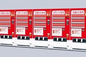 明治、受験生を応援する「100%大吉保証おみくじ付R-1特別無料自販機」を設置
