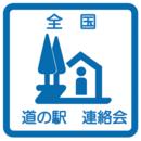 道の駅でデジタルサイネージを用いた防災・観光情報提供のトライアルを実施