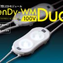 Amazon businessにて renDy Duo販売開始!
