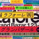 """〈2020.01.24〉史上最も """"親切""""な広告ビジュアル!ラフォーレ原宿のPRに「テプラ」が採用"""