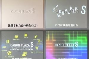 〈2020.2.20〉ハイウェル、プロモーションサービス「Logo Vision」を活用したプロジェクションマッピングを、キヤノンマーケティングジャパンに設置
