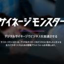 〈2020.2.17〉Wiz、デジタルサイネージの総合プラットフォーム「サイネージモンスター」をローンチ
