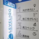 【動画】看板用LED照明の製造・販売を行うレベリック(株)から、話題の直管形LED「L-TuBe Ⅱ(エルチューブⅡ)」をご紹介!!