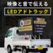 〈2020.5.26〉新型コロナウイルス感染拡大を防ぐ。LEDで通行人に啓発する「アドトラック」を自治体向けに販売スタート!