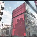 """〈2020.5.21〉「今だけは、屋内を楽しもう。」 """"STAY HOME""""の動画をたき工房が企画制作 5月13日より東京・渋谷、大阪・道頓堀のビジョンにて放映"""