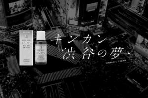 〈2020.6.11〉新型コロナウイルスによって叶わなかったキンカンの夢 渋谷PARCOへのポップアップ出店計画をWEBサイトで公開