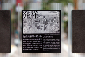 〈2020.8.31〉海苔養殖業発祥の地 記念碑