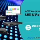 〈2020.9.4〉シンユニティグループのアークベンチャーズが9月17日にオンラインセミナー開催、参加申込み受付中