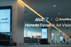 〈2020.9.9〉国内空港初、羽田空港でテクノロジーを活用したデジタルOOH広告を展開