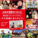 〈2020.11.16〉あなたの写真が東京メトロの看板に。パロマ110周年プロジェクト 第5回フォトコンテスト「その笑顔にありがとう」開催