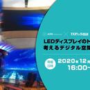 〈2020.12.4〉アークベンチャーズ、ウェビナー「LEDディスプレイのトレンドから考えるデジタル空間デザイン」12月17日開催