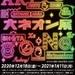 〈2020.12.4〉アオイネオン、「大ネオン展」開催