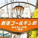 """〈2020.12.1〉""""新宿ゴールデン街""""に名称を統一した新看板、12月1日公開"""