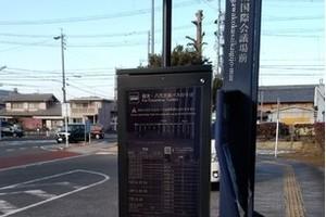 〈2021.1.25〉中部地方初の「スマートバス停」が1月22日より岐阜県のバス停で稼働開始