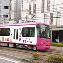 〈2021.3.1〉東京さくらトラム(都電荒川線)の2代目ラッピング車両 「トーダン花蓮ちゃん号」が運行開始