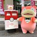〈2021.3.23〉国内初!ポケモンの「ヤドン」がデザインされた郵便ポスト「ヤドンのポスト」が香川県に登場!