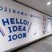 〈2021.4.6〉新生活にあったジップロック®のアイデア100選を駅広告などで公開。「2021年の春は一度きりだから。HELLO! IDEA100展」